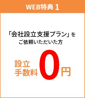 横浜の会社設立サポートデスクは手数料0円