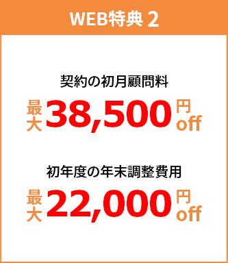 横浜の会社設立サポートデスクは顧問料もお得
