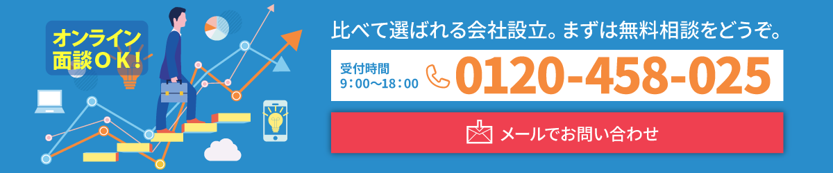 会社設立は横浜の会社設立サポートデスクへ