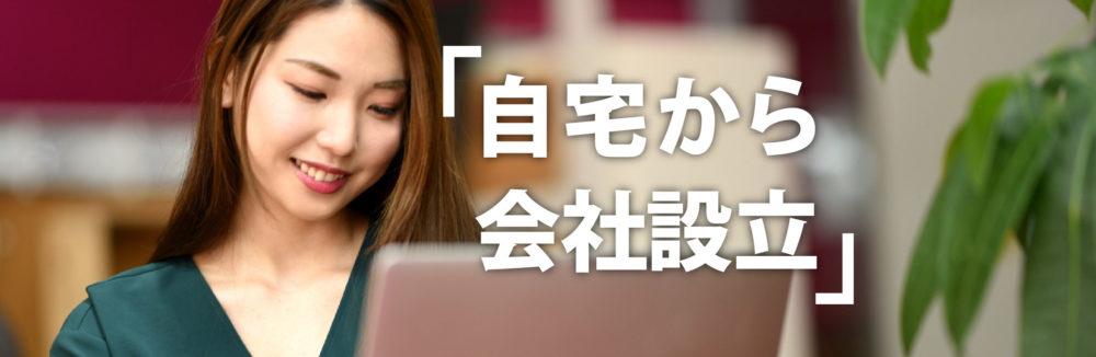 WEB面談/オンライン面談
